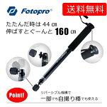 Fotopro(フォトプロ)一脚QP-1600+5段コンパクト軽量160cm脚のみブラックビデオカメラビデオハンディカムカメラ一眼レフカメラ運動会