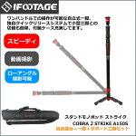 iFootageスタンド一脚COBRA2STRIKE(コブラ2ストライク)A150Sワンハンドル伸縮脚のみアルミ