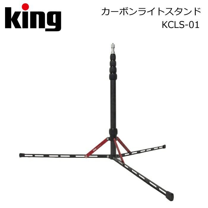 King カーボンライトスタンド KCLS-01(ライトスタンド 照明 撮影用品 撮影器具 撮影機材 プロ用機材 カーボン 軽量)