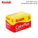 KODAK[コダック]COLORPLUS 200 135-36EX カラーネガフィルム (ISO200 35mm 36枚撮り)