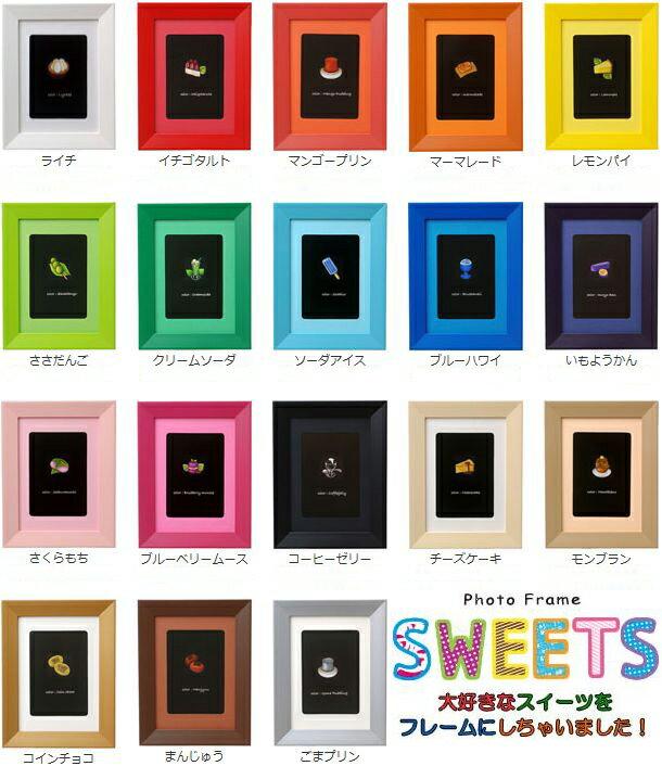 【20%OFF】フォトフレーム万丈【バンジョウ】SweetsFrameスイーツフレーム【全18色・2L・Lサイズ・かわいい・写真立て】