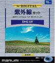 UVフィルター 82mm レンズフィルター マルミ デジタル DHG 超薄枠 紫外線 UVカット 風景 撮影 常用 82ミリ