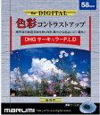 サーキュラーPLD 58mm 円偏光フィルター マルミ デジタル DHG 超薄枠 スタンダード C-PL 反射防止 58ミリ ガラス 水面 撮影