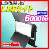 LEDライト・ビデオライト・撮影照明