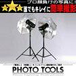 商品撮影 ストロボ モノブロック MS-PRO 600W スタンド + 2 アンブレラ 2灯セット