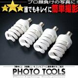 撮影 照明 インバーター 蛍光燈 電球 4本 セット 5000K 晝白色 (消費電力36W 200Wタイプ)