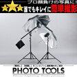 送料無料 モノブロック TTC-180 ブーム アンブレラ 2灯セット ●撮影セット 撮影キット p234