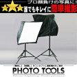 撮影機材 ストロボ モノブロック 180W + アンブレラ ソフトボックス 70×70cm 2灯セット