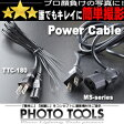 商品撮影 TTC180W用 予備電源コード
