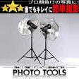 撮影機材 ストロボ モノブロック MS-PRO 400W + スタンド + 2アンブレラ 2灯セット