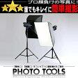 撮影 照明 ストロボ モノブロック MS-PRO 600W ソフトボックス + スタンド 2灯セット