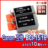 BCI-15/BCI-16シリーズ合計10個よりどりみどり|キャノン(canon)互換汎用インクカートリッジ(染料インク)【安心1年保証】付き【BCI-15BLACK BCI-15COLOR BCI-16CLR|PIXUS iP90 iP90v mini220 SELPHY DS810 DS700 他対応】純正インクではありません