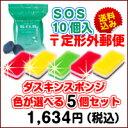【送料無料】DUSKIN ダスキンスポンジ色が選べる5個セットとSOS10個入りのセット キッチン スポンジ 食器用 タワシ 鍋洗い 送料込み お掃除02P18Jun16