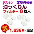 天ぷら油がくり返し使えてエコロジ−ダスキン天ぷら油ろ過器油っくりんナイス