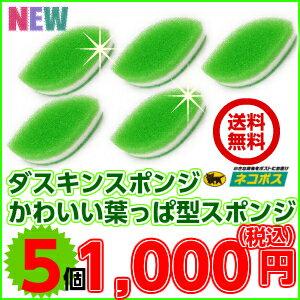 新発売 送料無料 リーフ型ダスキンスポンジ5個セット