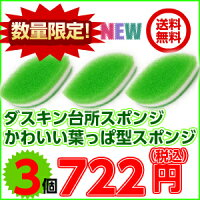 新発売 送料無料 リーフ型ダスキンスポンジ3個セット【キッチン スポンジ 鍋 キャラクター】