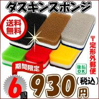 期間限定価格 ダスキン台所用スポンジ 抗菌タイプ6色セット(モノトーン&ビタミンカラー)