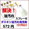 油汚れ洗剤(500ml)