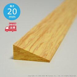 やわらか段差解消スロープ木目調見切材高さ20mm送料525円(北海道・沖縄・離島除く)