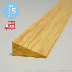 やわらか段差解消スロープ木目調見切材高さ15mm