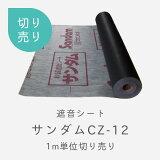 防音シート・遮音シート サンダムCZ-12 1m単位切り売り