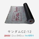 防音シート 遮音シート サンダムCZ-12※1m単位切売り壁の防音・遮音対策に 防音 壁 遮音 騒音対策