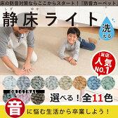 【送料無料】静床ライト 防音カーペット 防音マット 1枚 50cm×50cm【あす楽】