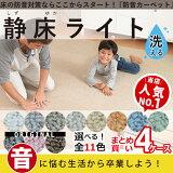高性能防音カーペット 【洗える】 静床ライト 防音マット 4ケース(40枚)まとめ買い