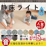 高性能防音カーペット 【洗える】 静床ライト 防音マット 5ケース(50枚)まとめ買い
