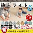 【送料無料】静床ライト 防音カーペット 防音マット 7ケース(70枚)まとめ買い【あす楽】