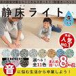 【送料無料】静床ライト 防音カーペット 防音マット 8ケース(80枚)まとめ買い【あす楽】