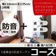 【限定クーポン】遮光・防音カーテン3重構造「コーズ」幅110cm×丈135cm 2枚組