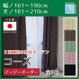 【限定クーポン】防音カーテン3重構造「コーズ」イージーオーダー幅161〜190cm丈181〜210cm