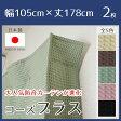 【限定クーポン】3重構造の防音カーテンコーズプラス幅105cm×丈178cm 2枚組