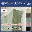 【限定クーポン】3重構造の防音カーテンコーズプラス幅105cm×丈200cm 2枚組