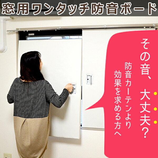 【限定クーポン】窓用ワンタッチ防音ボード 1枚タイプ 幅466〜925 高さ1806〜2000:防音・インテリア ピアリビング