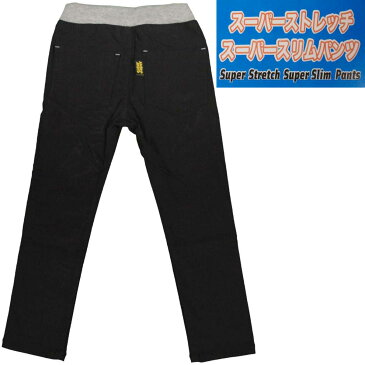 ボーイズ キッズ スーパーストレッチロングパンツ (ブラック 100cm 110cm 120cm 130cm) ボーイズ キッズ ボトムス 全4色