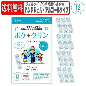 【メール便 送料無料】小物 ハンドジェル アルコール 携帯用 除菌 日本製 手 指 清潔 洗浄 速乾性 2ml x 12包 (ハンドジェル 2mlx12包) 小物 全1色