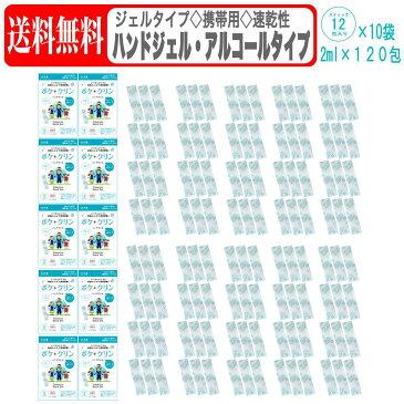 小物 ハンドジェル アルコール 携帯用 除菌 日本製 手 指 清潔 洗浄 速乾性 2ml x 120包 (ハンドジェル 2mlx120包) 小物 全1色