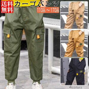 ロングパンツ キッズ 男の子 カーゴパンツ ボトムス パンツ 裾リブ ジョガーパンツ ズボン ワークパンツ 子ども チノパン