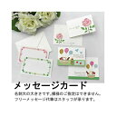 福袋他・分梱用紙袋及びメッセージカードs