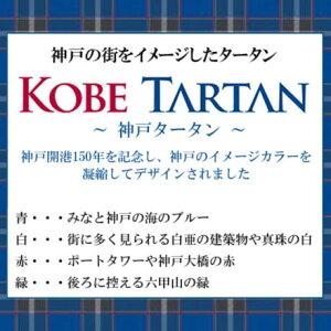 神戸タータン