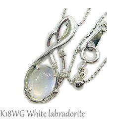 青白いシラーが浮かび上がる神秘的な宝石!18金ホワイトゴールド/ホワイトラブラドライトペンダ...