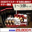 【ギター講座3弾セット】30日でマスターする初心者向けギター講座 第1弾・2弾・3弾セットDVD&テキスト 古川先生が教える初心者向けアコースティックギター上達法(送料無料)
