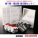 【ピアノレッスン 3弾セット】30日でマスターするピアノ教本&DVDセット!海野先生が教える初心...