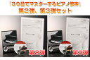 【ピアノ教材】30日でマスターするピアノ教本&DVDセット!海野先生が教える初心者向けピアノ講...