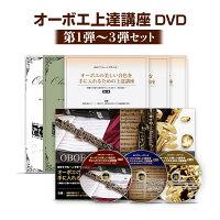 【オーボエ3弾セット】オーボエの美しい音色を手に入れるための上達講座佐藤先生の初心者向けオーボエ教本&DVD3弾セット