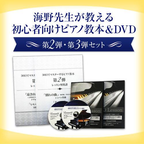 30日でマスターするピアノ教本&DVDセット!海野先生が教える初心者向けピアノ講座 ...