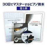 【ピアノレッスン】30日でマスターするピアノ教本&DVDセット!海野先生が教える初心者向けピアノ講座