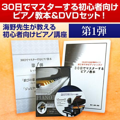 30日でマスターするピアノ教本&DVDセット!海野先生が教える初心者向けピアノ...